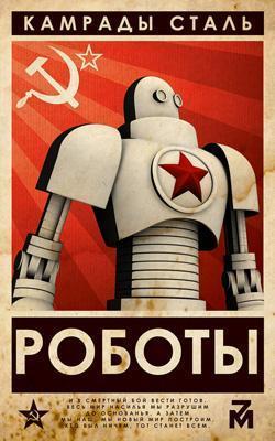 Арт Sci-fi Слава роботам! роботы