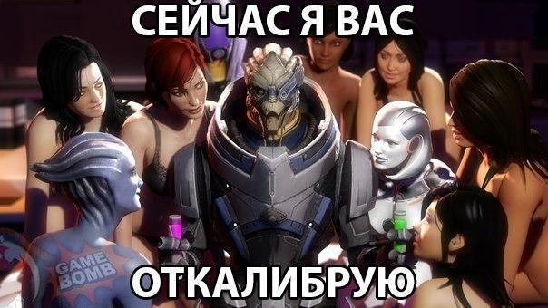NSFW Sci-fi Прикольные картинки Mass Effect Garrus