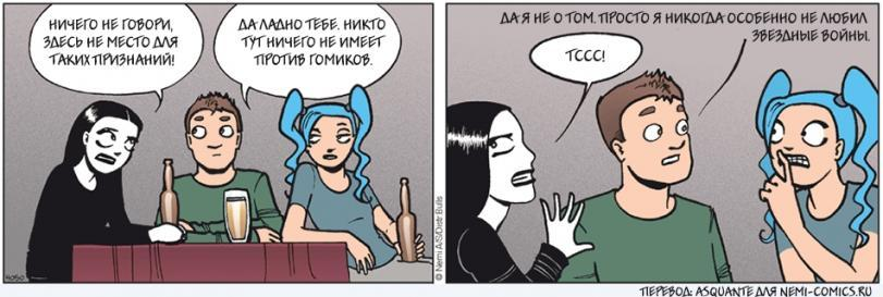 Комиксы Прикольные картинки Nemi