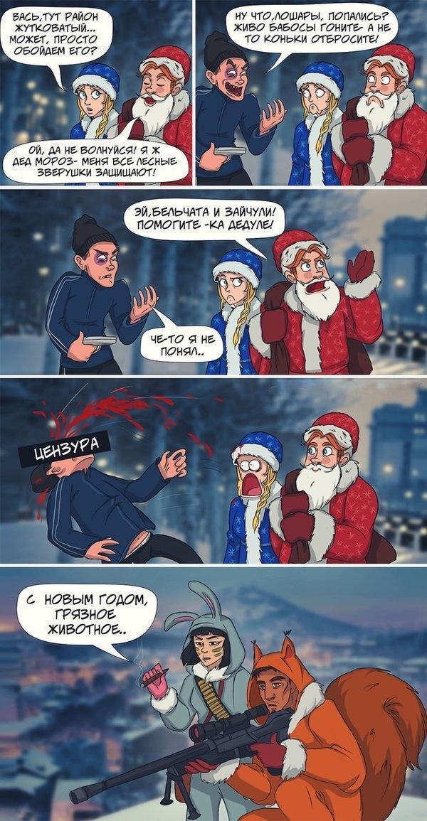 Прикольные картинки Комикс Новый год