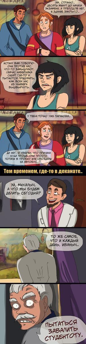 Красивые картинки Арт смешные картинки Комикс Правда жизни Losj