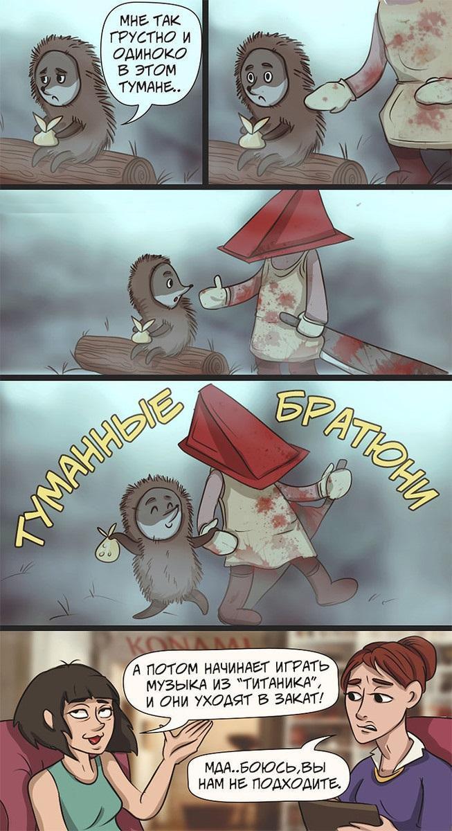 Красивые картинки Арт Комикс Losj ежик в тумане Пирамидоголовый