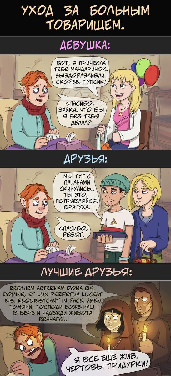 Комиксы Правда жизни Losj лучшие друзья