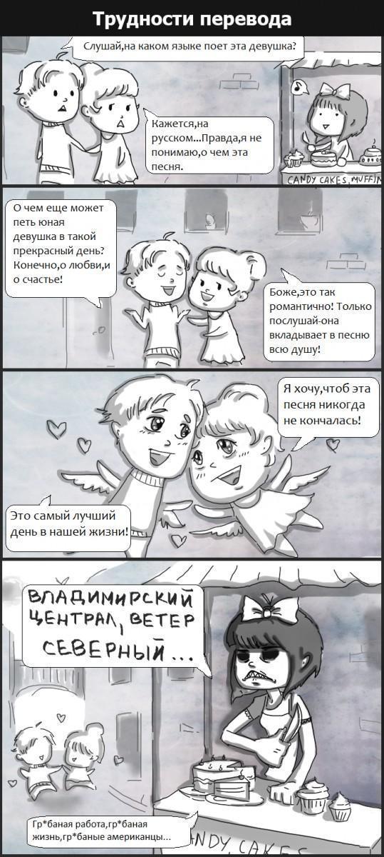 Красивые картинки смешные картинки Комикс Losj