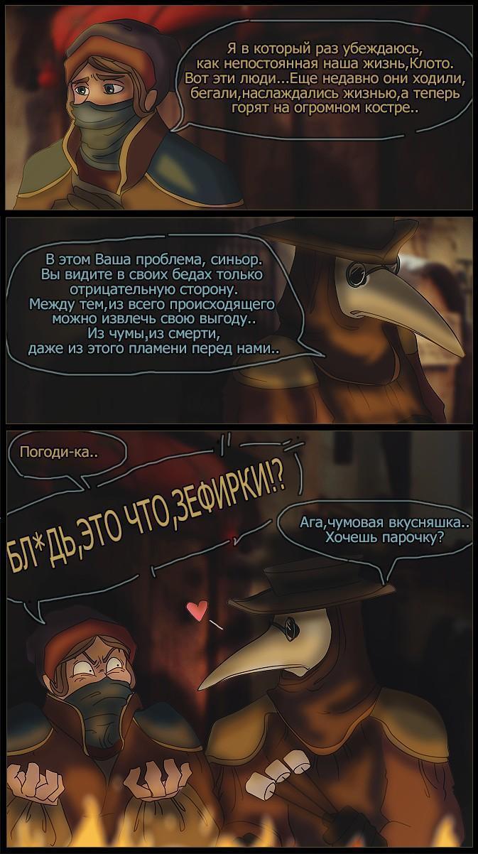 Красивые картинки Комикс Мрачные картинки Losj Доктор Чума