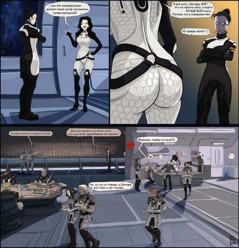 приколы Комикс Mass Effect Miranda FemShep песочница